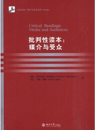 批判性读本:媒介与受众