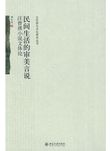 民间生活的审美言说-汪曾祺小说文体论