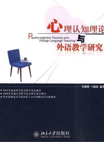 心理认知理论与外语教学研究