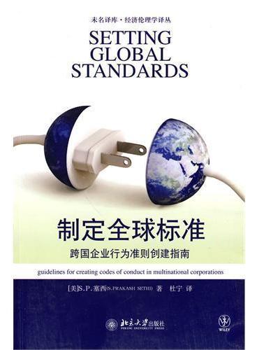 制定全球标准:跨国企业行为准则创建指南