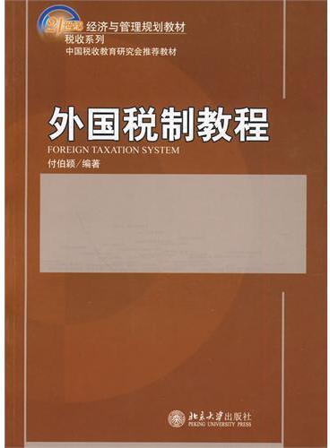 外国税制教程
