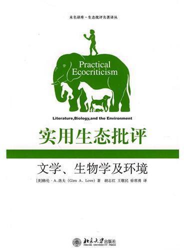 实用生态批评:文学、生物学及环境