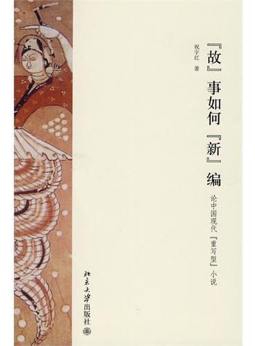 """""""故""""事如何""""新""""编——论中国现代""""重写型""""小说"""