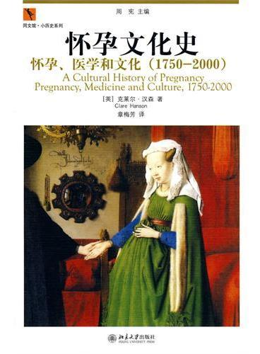 怀孕文化史——怀孕、医学和文化(17502000)