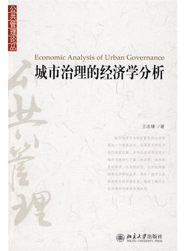 城市治理的经济学分析