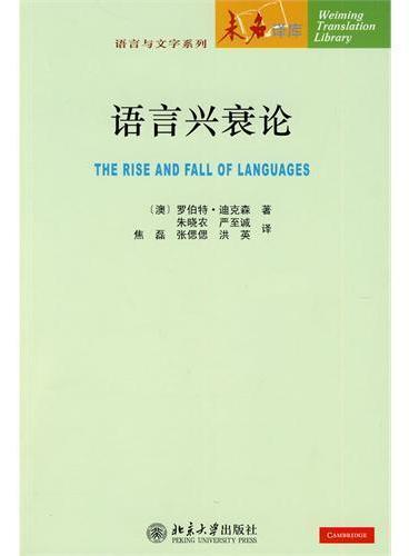 语言兴衰论