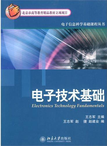 电子技术基础
