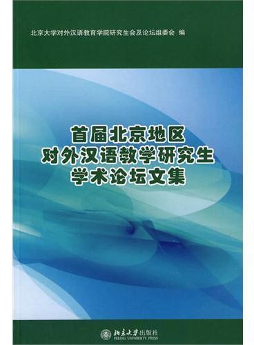 首届北京地区对外汉语教学研究生学术论坛文集