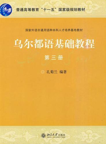 乌尔都语基础教程:第三册