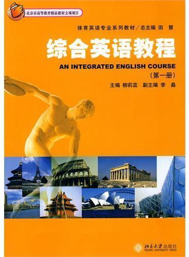 综合英语教程:第一册(附光盘)