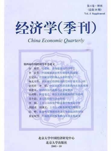 经济学[季刊](第4卷·增刊:总第18期)