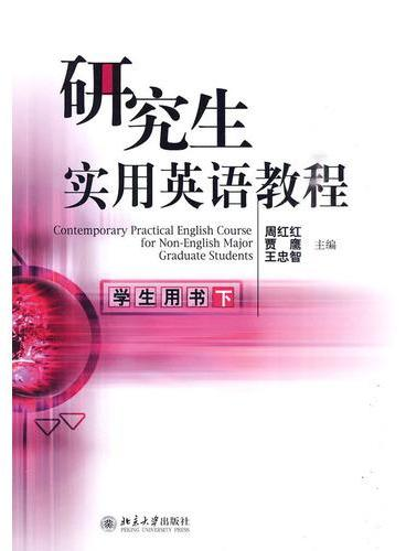 研究生实用英语教程:学生用书 下(附光盘)