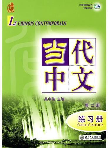 当代中文练习册:第二册(附光盘)