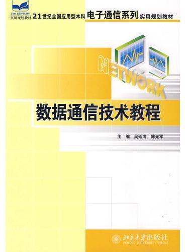 数据通信技术教程