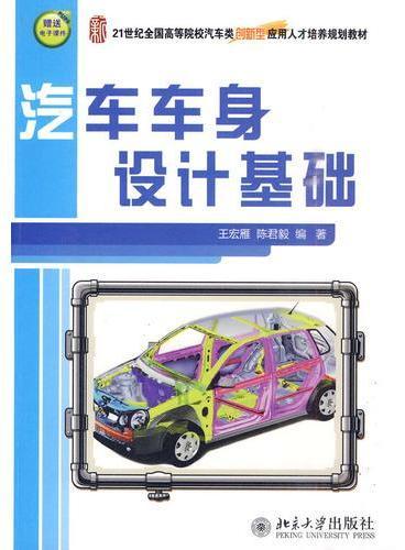 汽车车身设计基础