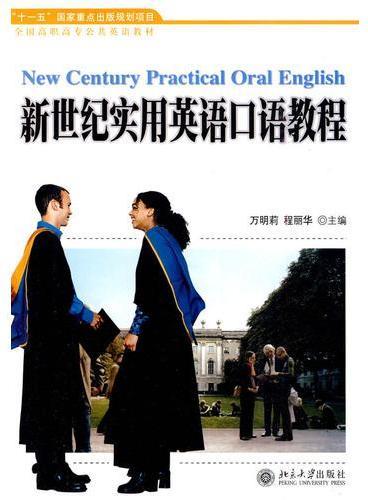 新世纪实用英语口语教程(附光盘)