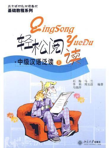 轻松阅读:中级汉语泛读 上