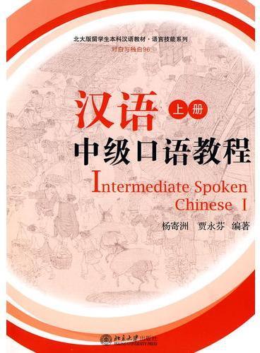 汉语中级口语教程:上册(附光盘)