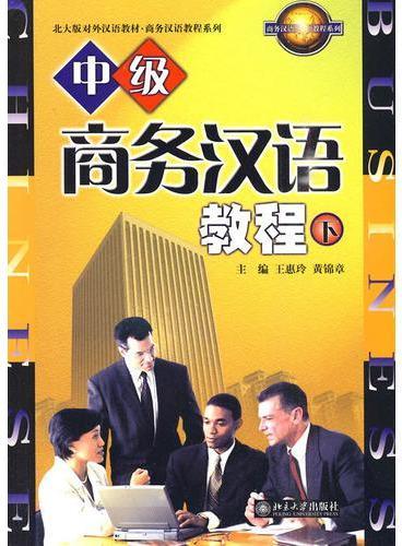 中级商务汉语教程 下