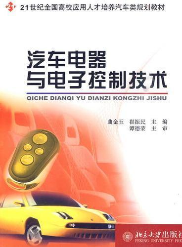 汽车电器与电子控制技术