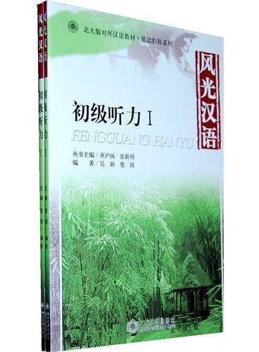 风光汉语:初级听力I(全二册)