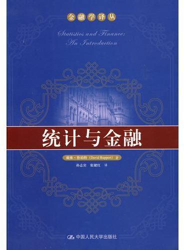 统计与金融(金融学译丛)