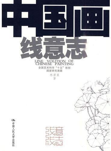 """中国画线意志(全国艺术科学""""十五""""规划国家研究课题)"""
