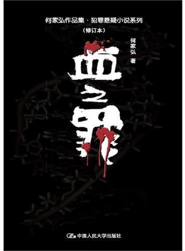 血之罪(何家弘作品集·犯罪悬疑小说系列(修订本))