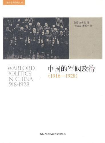 中国的军阀政治(1916-1928)(海外中国研究文库)
