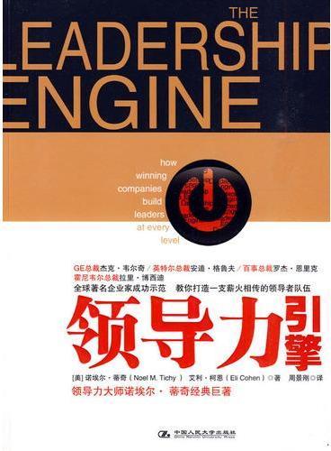 领导力引擎