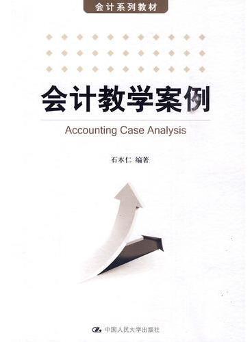 会计教学案例(会计系列教材)
