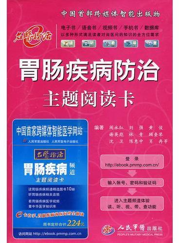 胃肠疾病防治主题阅读卡