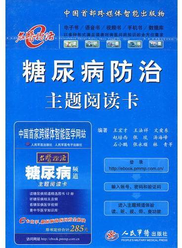 糖尿病防治主题阅读卡