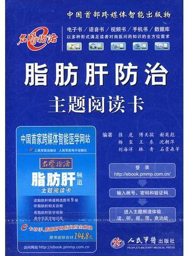 脂肪肝防治主题阅读卡