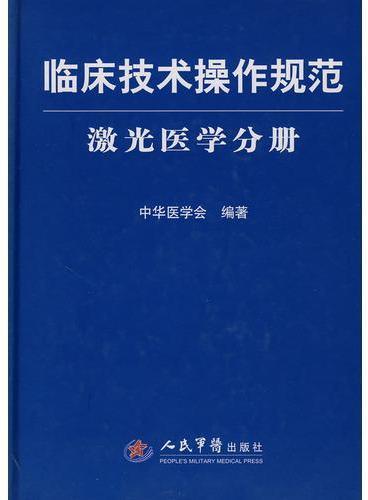 临床技术操作规范:激光医学分册