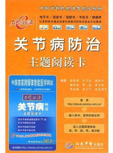 名医指路:关节病防治主题阅读卡
