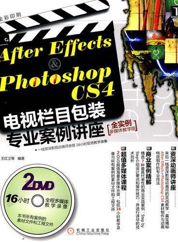 After Effects&Photoshop CS4电视栏目包装专业案例讲座 2碟