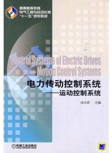 电力传动控制系统——运动控制系统