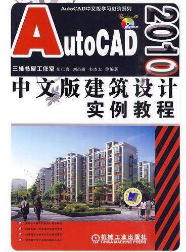 AutoCAD2010中文版 建筑设计实例教程