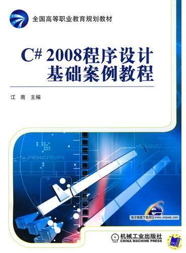 C#2008程序设计基础案例教程