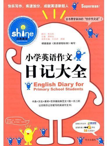 小学英语作文·日记大全