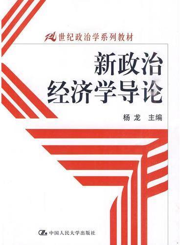 新政治经济学导论(21世纪政治学系列教材)