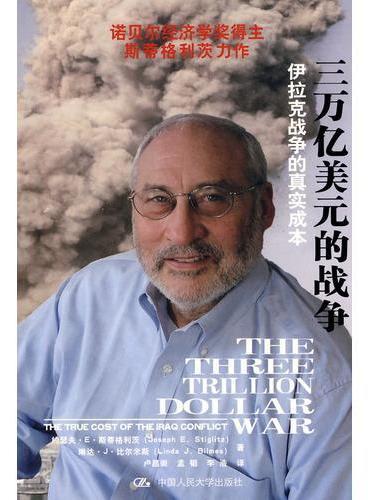 三万亿美元的战争——伊拉克战争的真实成本