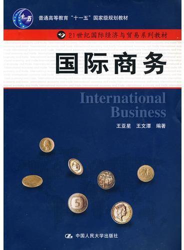 """国际商务(21世纪国际经济与贸易系列教材;""""十一五""""国家级规划教材)"""