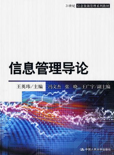 信息管理导论(21世纪信息资源管理系列教材)