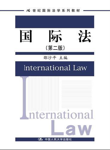 国际法(第二版)(21世纪国际法学系列教材)