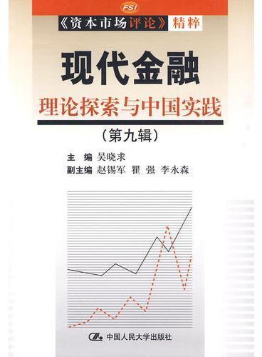 现代金融:理论探索与中国实践(第九辑)《资本市场评论》精粹