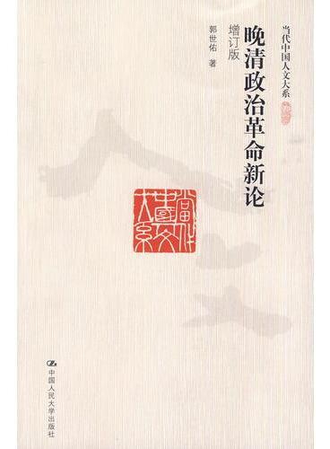晚清政治革命新论(增订版)(当代中国人文大系)