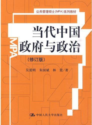 当代中国政府与政治(修订版)(公共管理硕士(MPA)系列教材)