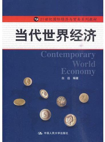 当代世界经济(21世纪国际经济与贸易系列教材)